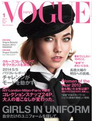 VOGUE JAPAN (ヴォーグ ジャパン)  (1月号)