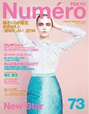 Numero TOKYO(ヌメロ・トウキョウ) (2014年1・2月号)