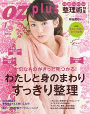 OZ plus(オズプラス) (2014年1月号)