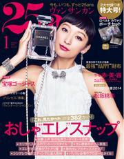 25ans (ヴァンサンカン) (2014年1月号)