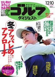 週刊ゴルフダイジェスト (2013/12/10号)