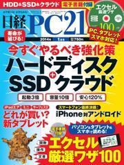 日経PC21 (1月号)