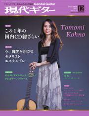 現代ギター (2013年12月号)