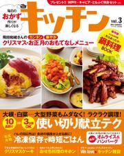 キッチン (VOL.3)