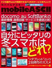 mobileASCII 2013 Winter