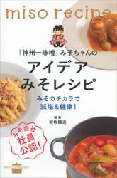 「神州一味噌」み子ちゃんのアイデアみそレシピ みそのチカラで減塩&健康!