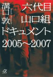 六代目山口組ドキュメント 2005~2007