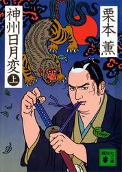 神州日月変(上)