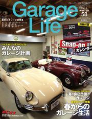Garage Life(ガレージライフ) (vol.58)