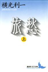 旅愁(上)
