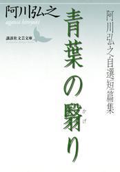 青葉の翳り 阿川弘之自選短篇集