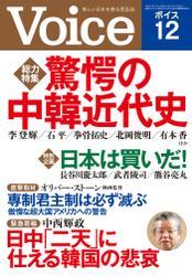 Voice 平成25年12月号