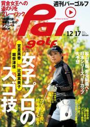 週刊パーゴルフ [ライト版] (2013/12/17号)