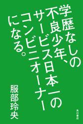 学歴なしの不良少年、サービス日本一のコンビニオーナーになる。