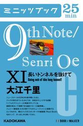 9th Note/Senri Oe XI 長いトンネルを抜けて