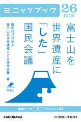 富士山を世界遺産に「した」国民会議 富嶽三十六(冊)プロジェクト02