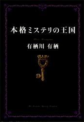 本格ミステリの王国