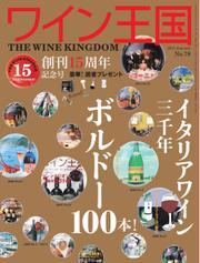 ワイン王国 (2014年1月号)