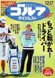 週刊ゴルフダイジェスト (2013/12/17号)