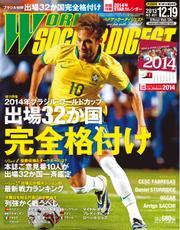 WORLD SOCCER DIGEST(ワールドサッカーダイジェスト) (12/19号)
