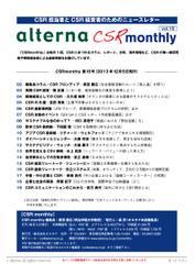 CSRmonthly (Vol.15)