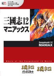 三國志12 マニアックス