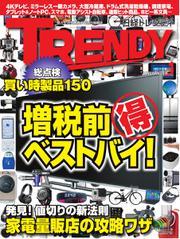 日経トレンディ (TRENDY) (1月号)
