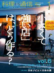 料理通信 (2014年1月号)