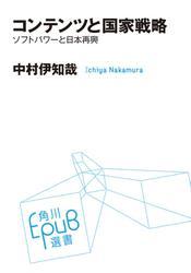 コンテンツと国家戦略 ソフトパワーと日本再興