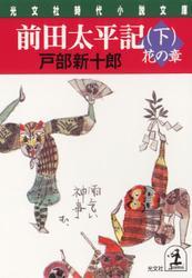 前田太平記(下)