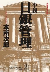 小説日銀管理