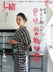 七緒(ななお) (Vol.36)