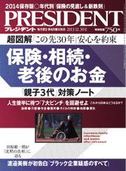 PRESIDENT(プレジデント) (2013年12.30号)