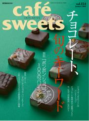 cafe-sweets(カフェスイーツ) (vol.154)