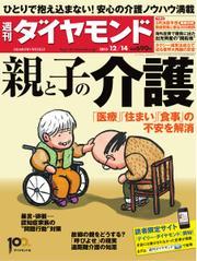 週刊ダイヤモンド (12/14号)
