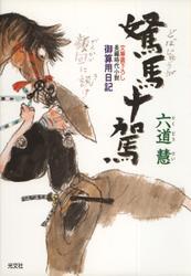 駑馬十駕(どばじゅうが)~御算用日記~