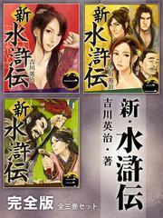 歴史好きは必ず読む 新・水滸伝 完全版