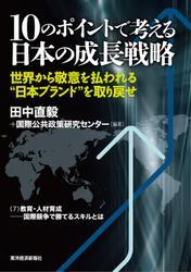 10のポイントで考える日本の成長戦略<分冊版>(7)