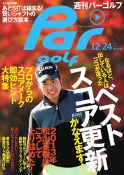 週刊パーゴルフ [ライト版] (2013/12/24号)
