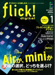 flick! (2014年1月号)