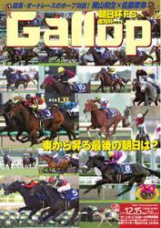 週刊Gallop(ギャロップ) (12月15日号)