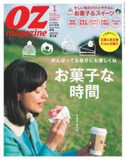 OZ magazine (オズマガジン) (2014年1月号)