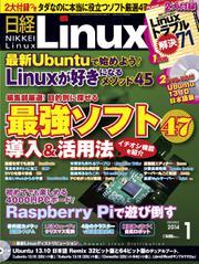 日経Linux(日経リナックス) (1月号)