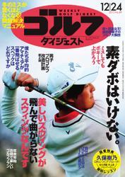 週刊ゴルフダイジェスト (2013/12/24号)