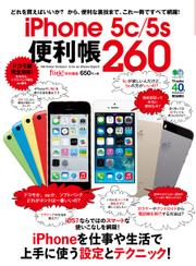 iPhone 5c/5s便利帳260 (2013/10/25)