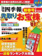 会社四季報別冊 「会社四季報」新春号で見つけた先取りお宝株 (2013/12/02)
