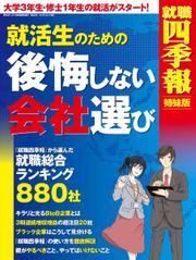就活生のための後悔しない会社選び (2013/12/02)