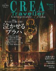 CREA Traveller (2014 Winter No.36)
