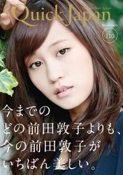 Quick Japan (vol.110)