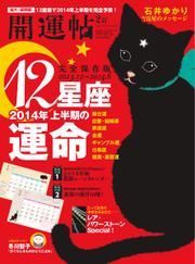 開運帖(かいうんちょう) (2014年2月号)